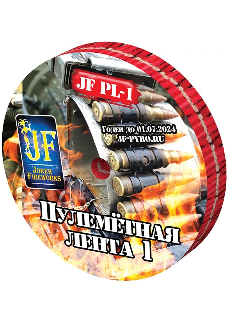 Петарда  Пулеметная лента1