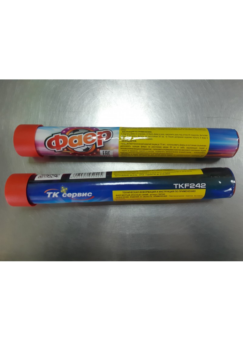ФАЕР (красного, синего, желтого, зеленого в ассортименте) ОГНЯ