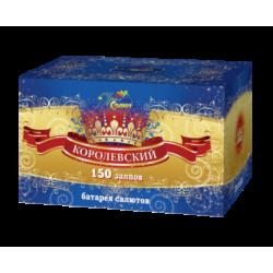 Королевский-150 (залпов-150)