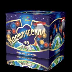 Космический (залпов-49) с элементами веера