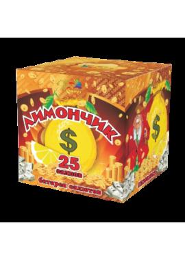 Лимончик (залпов-25)